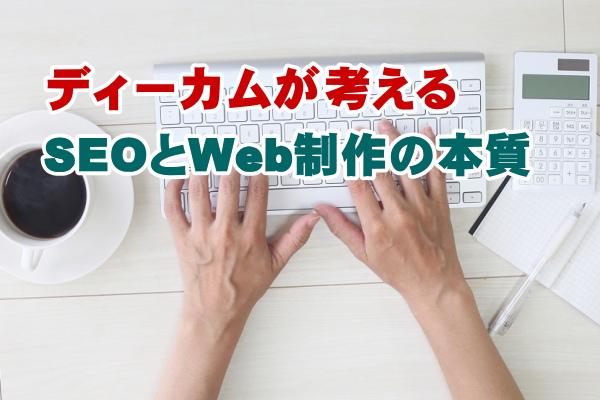 株式会社ディーカムが考えるSEOとWeb制作の本質