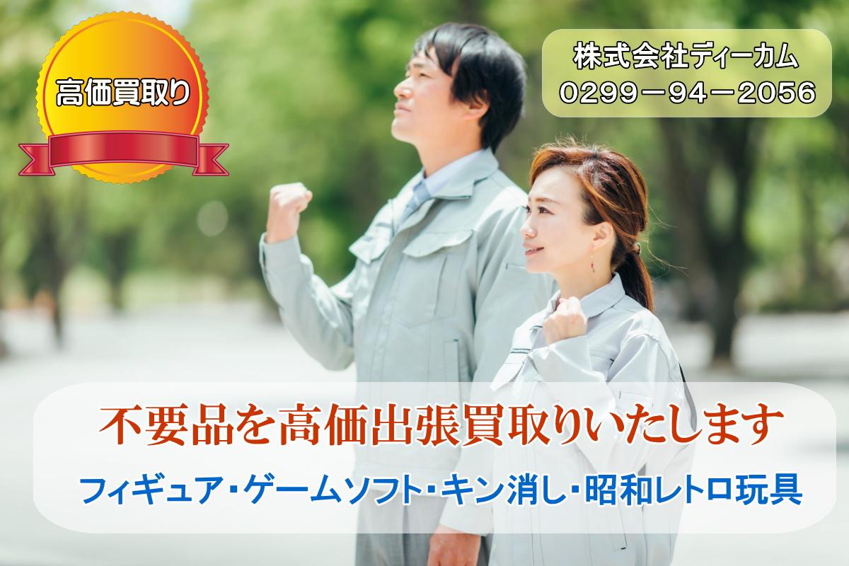 高価出張買取~株式会社ディーカム