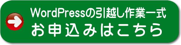 wordpressの引越し作業一式の申込みフォーム