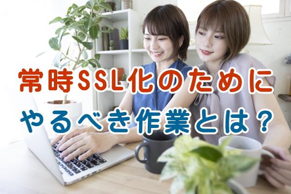 常時SSL化のためにやるべき作業とは?