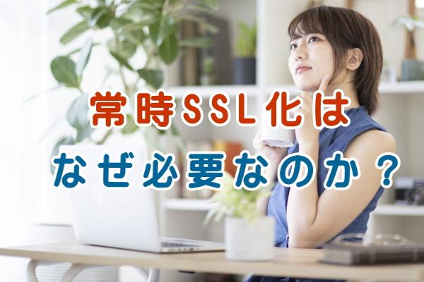 常時SSL化はなぜ必要なのか?