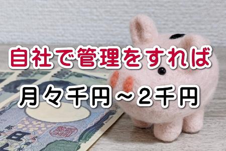 自社で管理をすれば月々千円~2千円