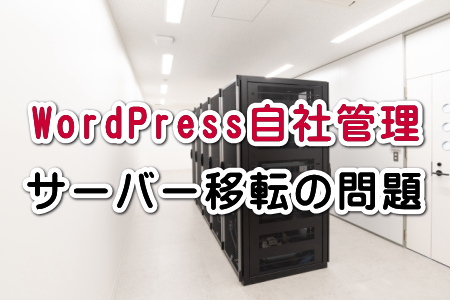 WoedPressの自社管理とサーバー移転の問題